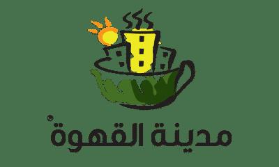مدينة القهوة